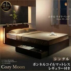 【マラソンでポイント最大43倍】収納ベッド シングル【Cozy Moon】【ボンネルコイルマットレス:レギュラー付き】フレームカラー:ブラック マットレスカラー:ブラック スリムモダンライト付き収納ベッド【Cozy Moon】コージームーン