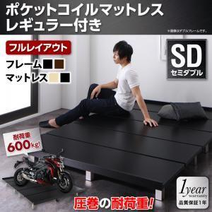 すのこベッド セミダブル【ポケットコイルマットレス:レギュラー付き フルレイアウト】フレームカラー:ブラック マットレスカラー:ブラック 頑丈デザインすのこベッド T-BOARD ティーボード