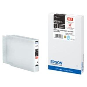 (業務用3セット)EPSON(エプソン)インクカートリッジICBK93Lブラック【×3セット】