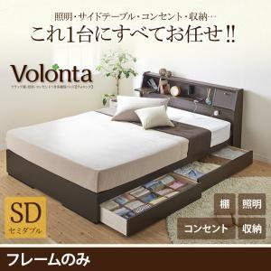 ベッドセミダブル【Volonta】【フレームのみ】ホワイトフラップ棚・照明・コンセントつき多機能ベッド【Volonta】ヴォロンタ【代引不可】