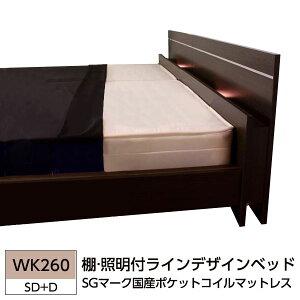 棚照明付ラインデザインベッドWK260(SD+D)SGマーク国産ポケットコイルマットレス付ダークブラウン285-56-WK260(SD+D)(108618)【代引不可】