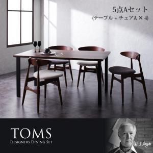ダイニングセット5点Aセット(テーブル+チェアA×4)【TOMS】チャコールグレーデザイナーズダイニングセット【TOMS】トムズ【代引不可】