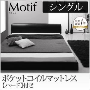 フロアベッドシングル【Motif】【ポケットコイルマットレス:ハード付き】ブラックソフトレザーフロアベッド【Motif】モティフ【代引不可】
