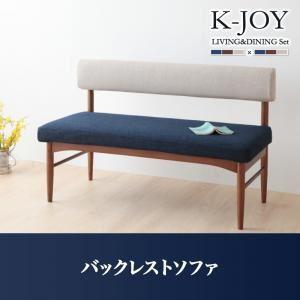 ソファー【K-JOY】ベージュ選べるカバーリング!!ミックスカラーソファベンチリビングダイニング【K-JOY】ケージョイバックレストソファ