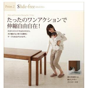 【単品】テーブル【S-free】ナチュラルスライド伸縮テーブルダイニング【S-free】エスフリー