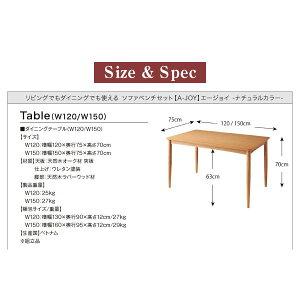 ダイニングセット3点セット(テーブル+ソファ1脚+アームソファ1脚)幅120cmテーブルカラー:ナチュラルソファカラー:ブラウンリビングでもダイニングでも使えるソファベンチA-JOYエージョイ