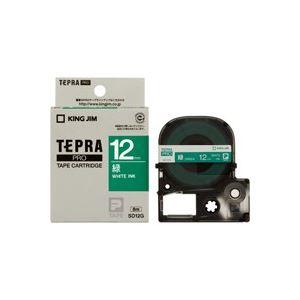 (業務用50セット)キングジムテプラPROテープSD12G緑に白文字12mm【×50セット】