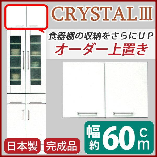 上置き(ダイニングボード/レンジボード用戸棚) 幅60cm 可動棚付き 日本製 ホワイト(白) 【完成品】【代引不可】