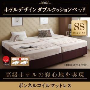 ベッドセミシングル【ボンネルコイルマットレス】ホテル仕様デザインダブルクッションベッド【代引不可】