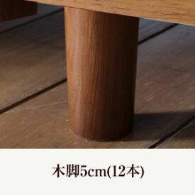 【本体別売】木脚5cm ブラック デザインボードベッド Bibury ビブリー専用 別売り 脚
