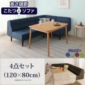 ダイニングセット 4点セット(120×80cm)【puits】グリーン こたつもソファーも高さ調節できるリビングダイニングセット【puits】ピュエ【代引不可】