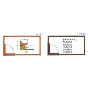 【長方形額】木製額縦横兼用額前面アクリル仕様■高級木製長方形額(600×300mm)ブラウン