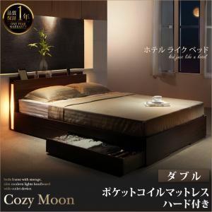 収納ベッドダブル【CozyMoon】【ポケットコイルマットレス:ハード付き】ブラックスリムモダンライト付き収納ベッド【CozyMoon】コージームーン