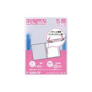 (業務用100セット)LIHITLABルーパーファイルF-3006A4S青5冊【×100セット】