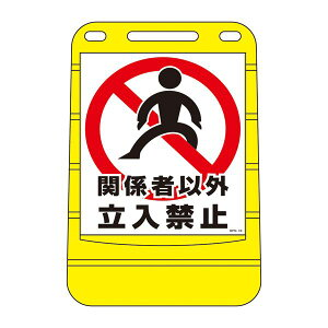 バリアポップサイン関係者以外立入禁止BPS-19【単品】【代引不可】