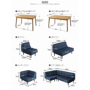 ダイニングセット5点チェアセット(120×80cm)【puits】ネイビーこたつもソファーも高さ調節できるリビングダイニングセット【puits】ピュエ