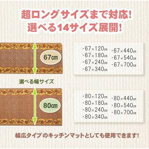 廊下敷ナイロン100%『リーガ』レッド約80×540cm滑りにくい加工