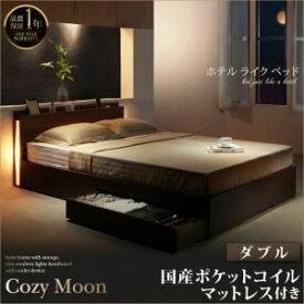 収納ベッド ダブル【Cozy Moon】【国産ポケットコイルマットレス付き】ブラック スリムモダンライト付き収納ベッド【Cozy Moon】コージームーン