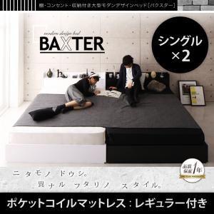 ベッドワイドキング200(シングル×2)【BAXTER】【ポケットコイルマットレス:レギュラー付き】フレームカラー:ホワイト×ブラックマットレスカラー:ブラック棚・コンセント・収納付き大型モダンデザインベッド【BAXTER】バクスター