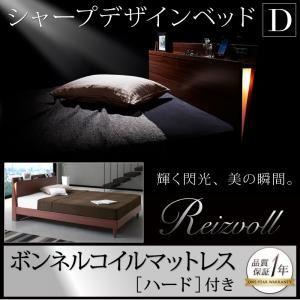 すのこベッドダブル【Reizvoll】【ボンネルコイルマットレス:ハード付き】ウォルナットブラウンモダンライト・コンセント付きスリムデザインすのこベッド【Reizvoll】ライツフォル【代引不可】