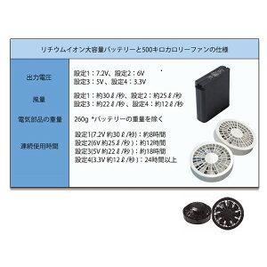空調服綿・ポリ混紡ツヅキ服大容量バッテリーセットファンカラー:ブラック982LB22C06S5【カラー:グレーサイズ:XL】