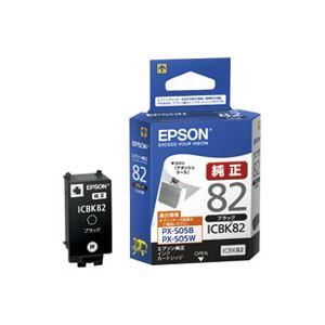 (業務用30セット)エプソンEPSONインクカートリッジICBK82ブラック【×30セット】