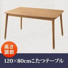 こたつテーブル 120×80cm【puits】オークナチュラル こたつもソファーも高さ調節できるリビングダイニング【puits】ピュエ