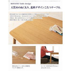 こたつテーブル120×80cm【puits】オークナチュラルこたつもソファーも高さ調節できるリビングダイニング【puits】ピュエ