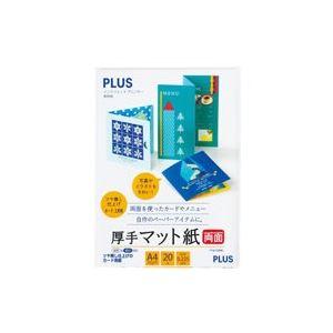 (業務用100セット)プラス厚手マット紙両面IT-W122MCA420枚【×100セット】