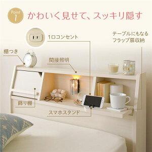 日本製照明付きフラップ扉引出し収納付きベッドダブル(ポケットコイルマットレス付き)Lafranラフランホワイト宮付き白【代引不可】