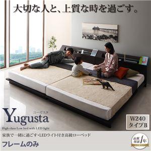 ローベッド幅240cmタイプB【Yugusta】【フレームのみ】ダークブラウン家族で一緒に過ごす・LEDライト付き高級ローベッド【Yugusta】ユーガスタ【代引不可】