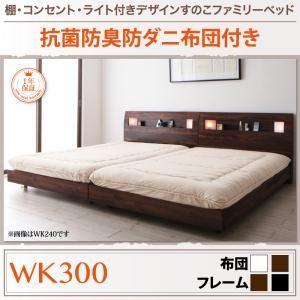 すのこベッド ワイドキング300【ボリューム敷布団付き】フレームカラー×敷布団カラー:ウォルナットブラウン×ブラウン 棚・コンセント・ライト付きデザインすのこベッド ALUTERIA アルテリア