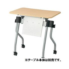 【マラソンでポイント最大43倍】【本体別売】TOKIO テーブル NTA用幕板 NTA-P07 ホワイト