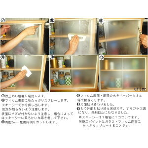 ステンドグラス飛散低減ガラスフィルムサンゲツGF-76692cm巾9m巻