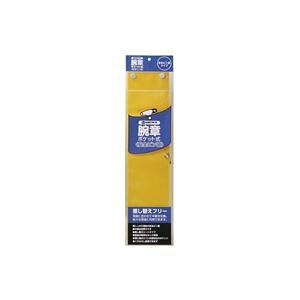 (業務用20セット) ジョインテックス 腕章 安全ピン留 黄10枚 B395J-PY10