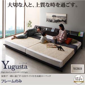 ローベッド幅260cm【Yugusta】【フレームのみ】ブラウン家族で一緒に過ごす・LEDライト付き高級ローベッド【Yugusta】ユーガスタ【代引不可】