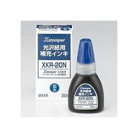 【スーパーセールでポイント最大44倍】(まとめ) シヤチハタ Xスタンパー 光沢紙用 補充インキ 染料系 20ml 藍色 XKR-20N 1個 【×10セット】