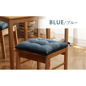 クッション 椅子用 シート 無地 シンプル 『モカ』 ブルー 約43×43cm 2枚組