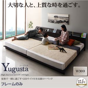 ローベッド幅300cm【Yugusta】【フレームのみ】ブラウン家族で一緒に過ごす・LEDライト付き高級ローベッド【Yugusta】ユーガスタ【代引不可】