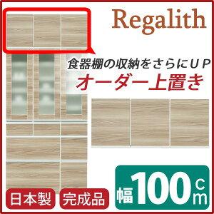 上置き(ダイニングボード/レンジボード用戸棚)幅100cm日本製ブラウン【完成品】【代引不可】