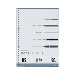(業務用セット) マルマン ルーズリーフ B5判(26穴)・50枚入 L1206 【×10セット】