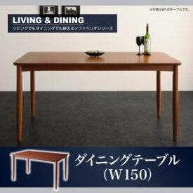 【単品】ダイニングテーブル 幅150cm ブラウン リビングでもダイニングでも使える A-JOY エージョイ