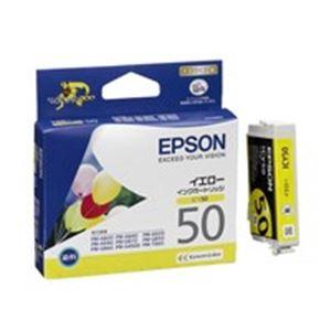 (業務用50セット)エプソンEPSONIJインクカートリッジICY50イエロー【×50セット】