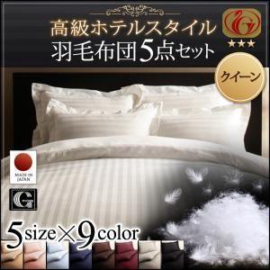 布団5点セットクイーンミッドナイトブルー高級ホテルスタイル羽毛布団5点セットニューゴールドラベル