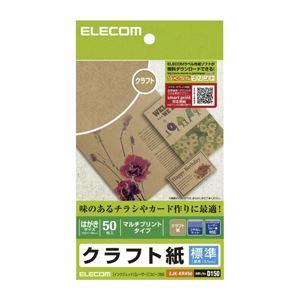 (まとめ)エレコム クラフト紙(標準・ハガキサイズ) EJK-KRH50【×10セット】