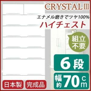 ハイチェスト6段【幅70cm】スライドレール付き引き出し日本製ホワイト(白)【完成品】【代引不可】