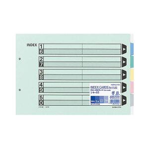 (まとめ) コクヨ カラー仕切カード(ファイル用・5山見出し) A4ヨコ 2穴 5色+扉紙 シキ-65 1パック(10組) 【×5セット】