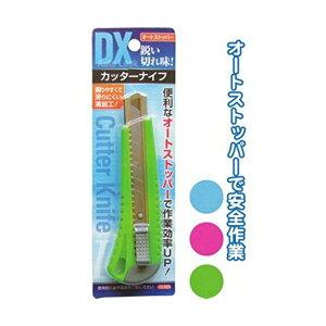 DXオートストッパー式カッターナイフ(大) 【12個セット】 29-583