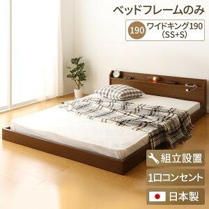 【組立設置費込】日本製連結ベッド照明付きフロアベッドワイドキングサイズ190cm(SS+S)(フレームのみ)『Tonarine』トナリネブラウン【代引不可】