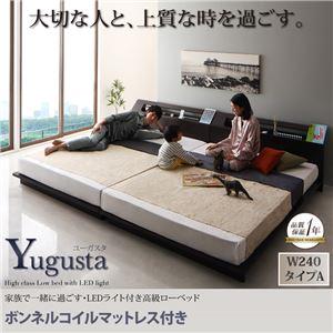 ローベッド幅240cmタイプA【Yugusta】【ボンネルコイルマットレス付き】ブラウン家族で一緒に過ごす・LEDライト付き高級ローベッド【Yugusta】ユーガスタ【代引不可】